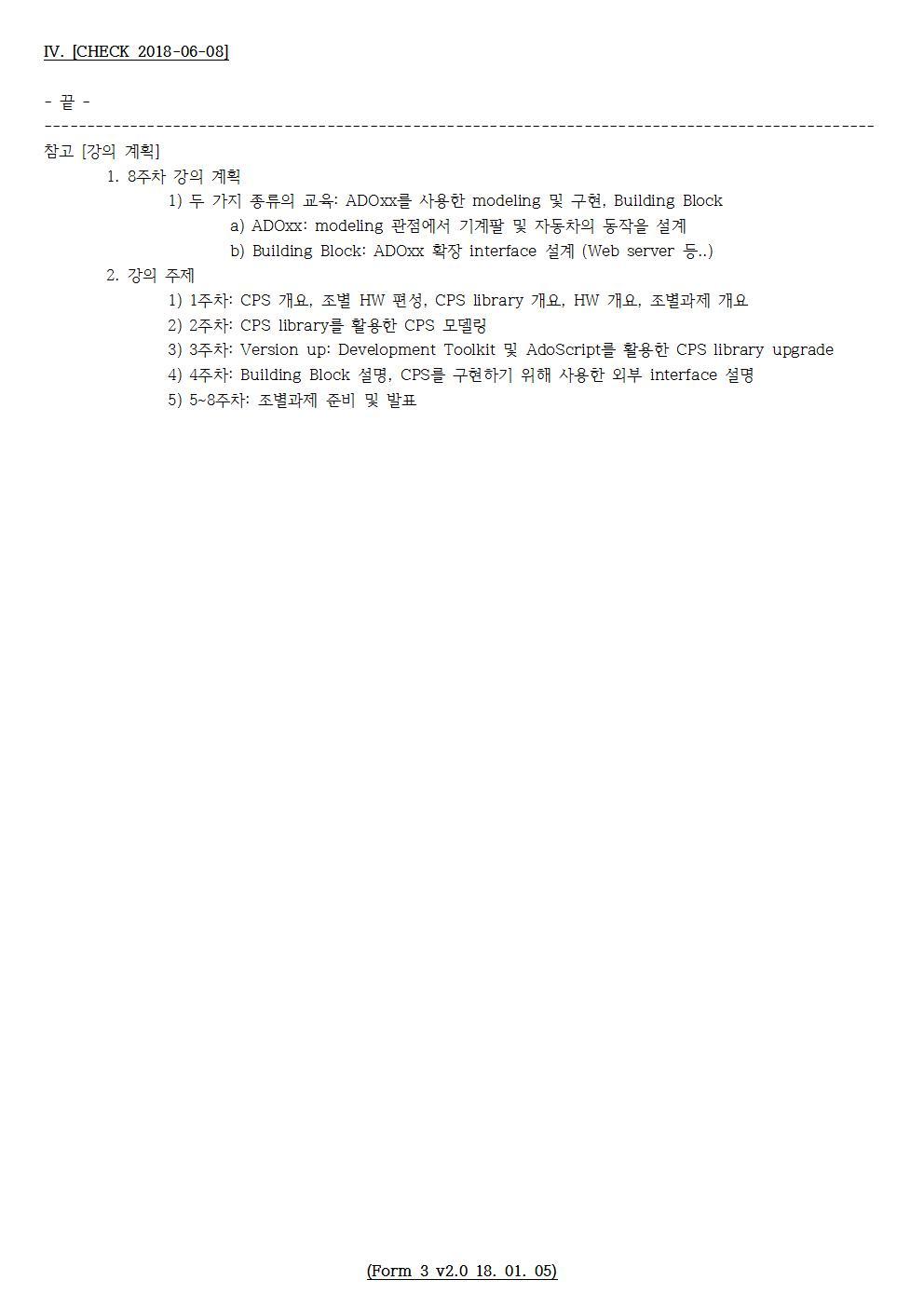 D-[18-004-RD-04]-[우주기초 과제]-[2018-06-14][SH]002.jpg