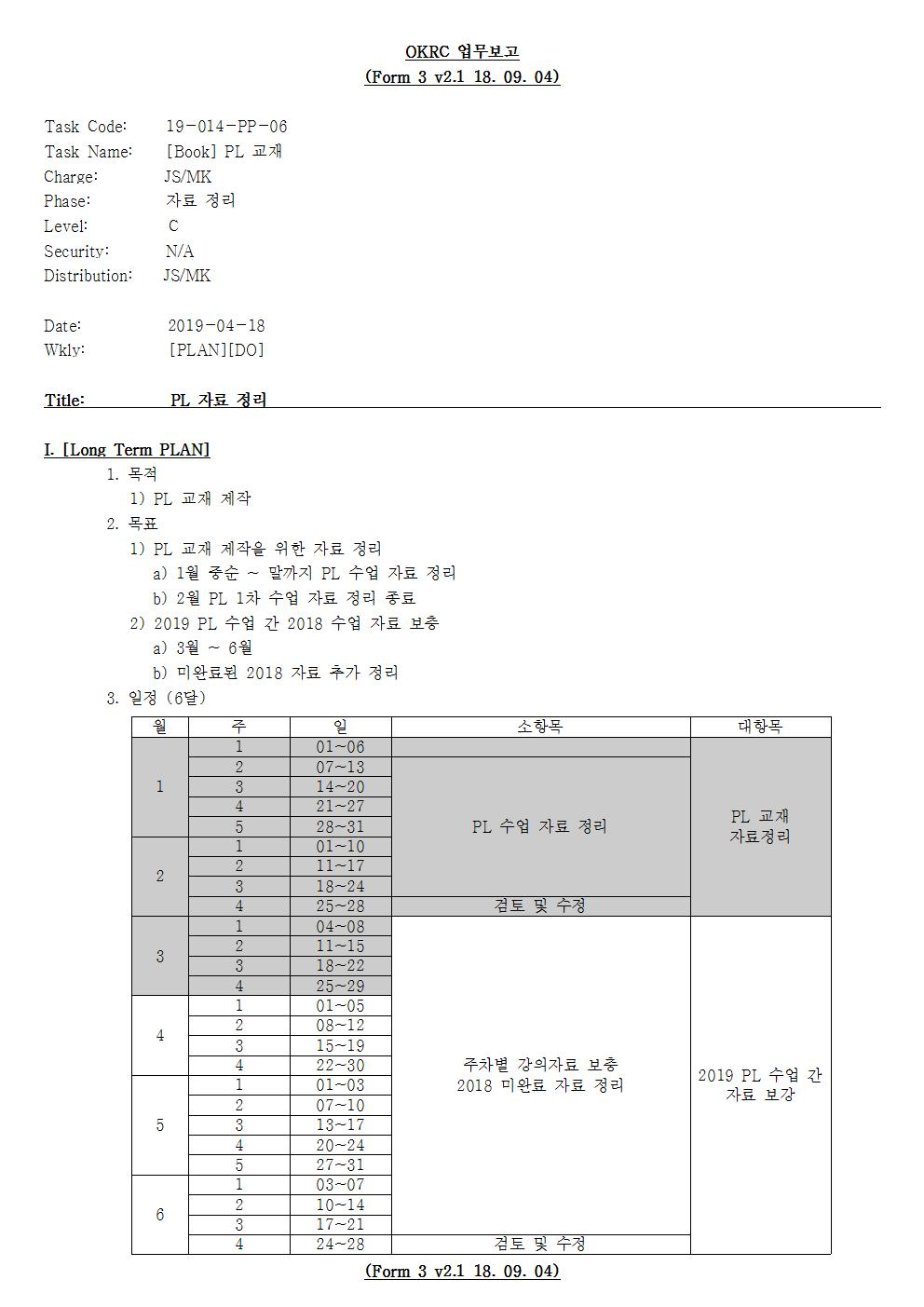 D-[19-014-PP-06]-[Book-PL]-[2019-04-18][JS]001.jpg