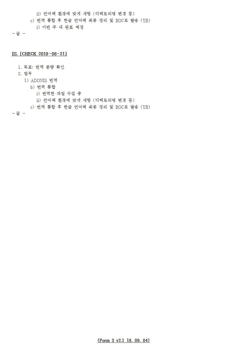 D-[19-033-BZ-05]-[ADONIS Translation]-[2019-06-21][YB]-[19-6-3]-[P+D+C]002.jpg