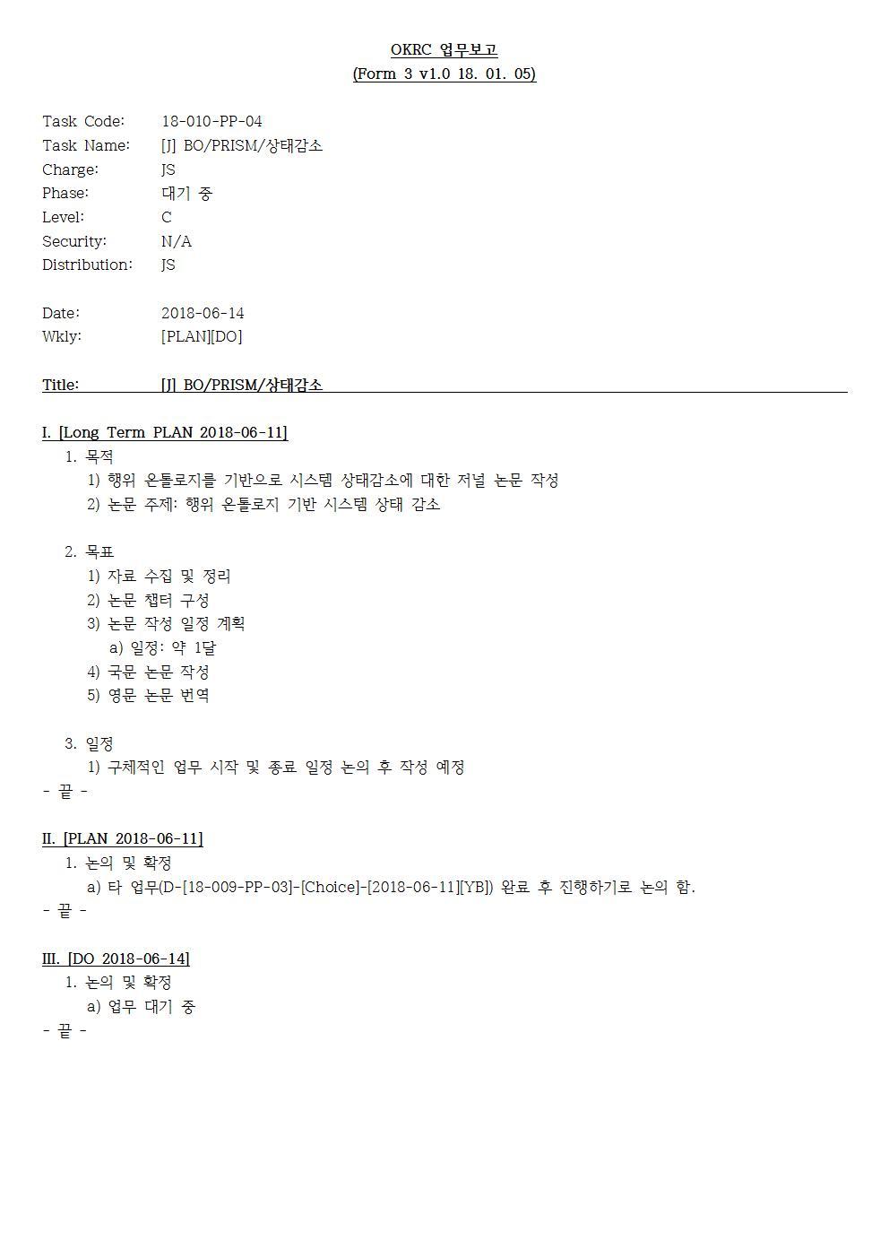 D-[18-010-PP-04]-[J-BO-PRISM-State-minimization]-[2018-06-14][JS]001.jpg