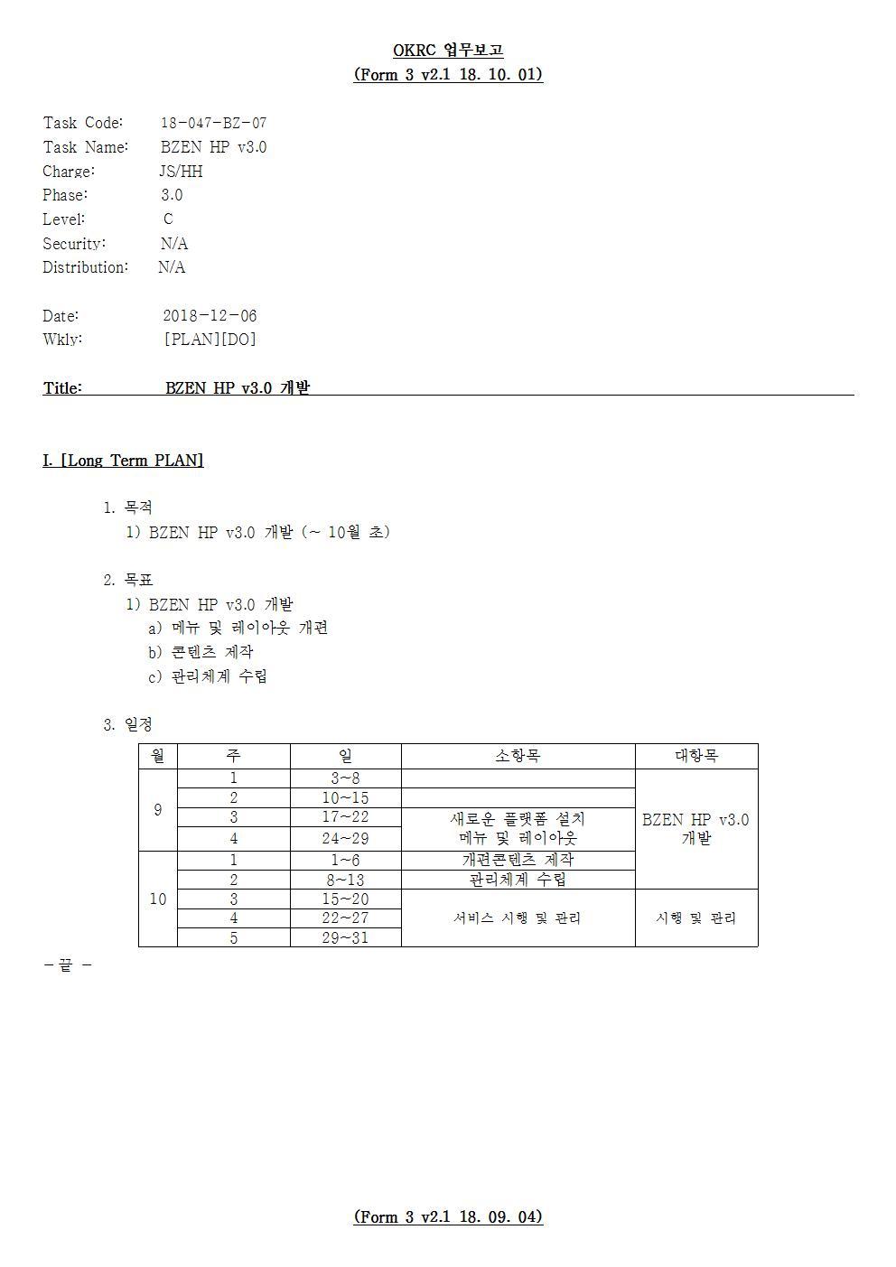 D-[18-047-BZ-07]-[BZEN HP v3.0]-[2018-12-06][HH]001.jpg