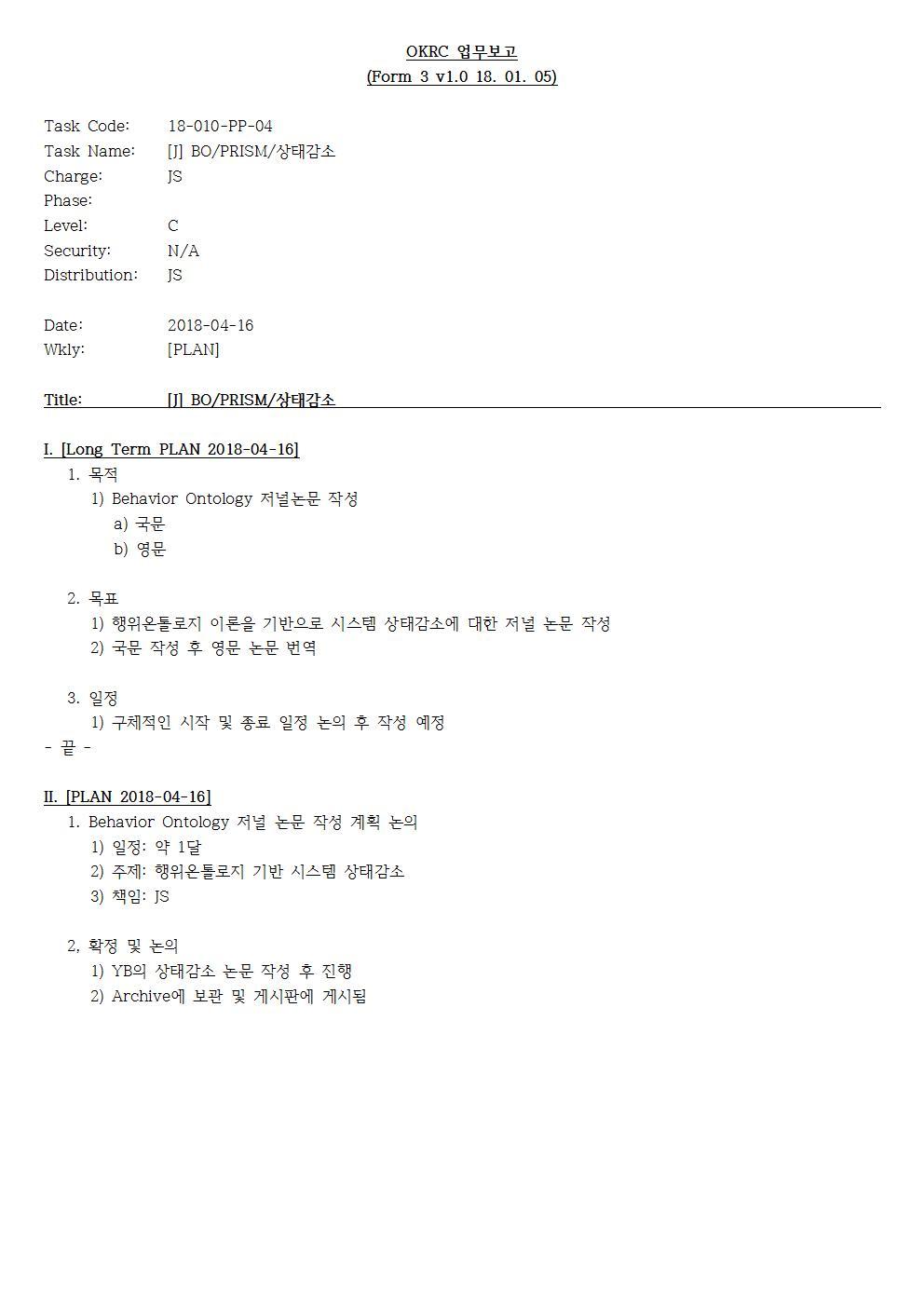 D-[18-010-PP-04]-[J-BO-PRISM-Stateminimization]-[2018-04-16][JS]001.jpg
