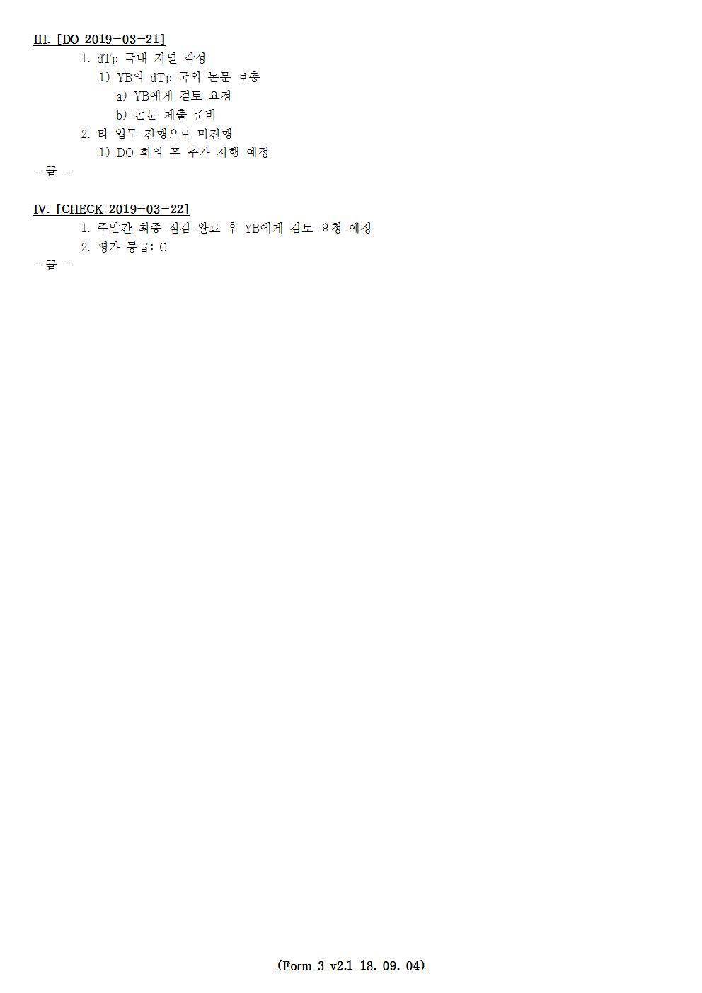 D-[19-012-PP-04]-[dTp-국내]-[2019-03-22][JS]002.jpg
