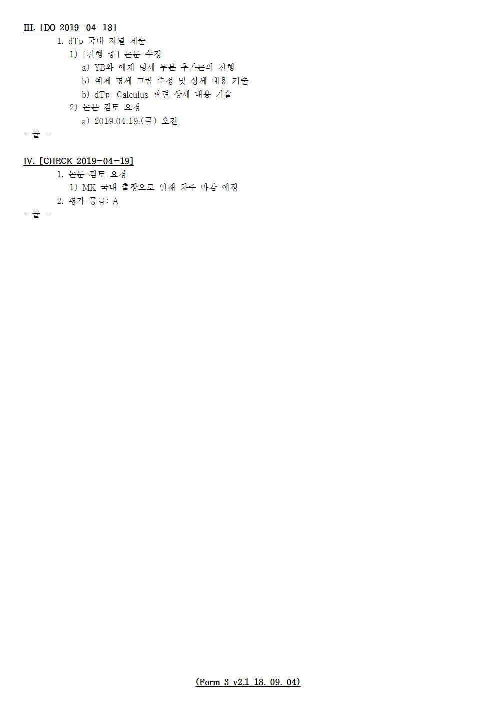 D-[19-012-PP-04]-[dTp-국내]-[2019-04-19][JS]002.jpg