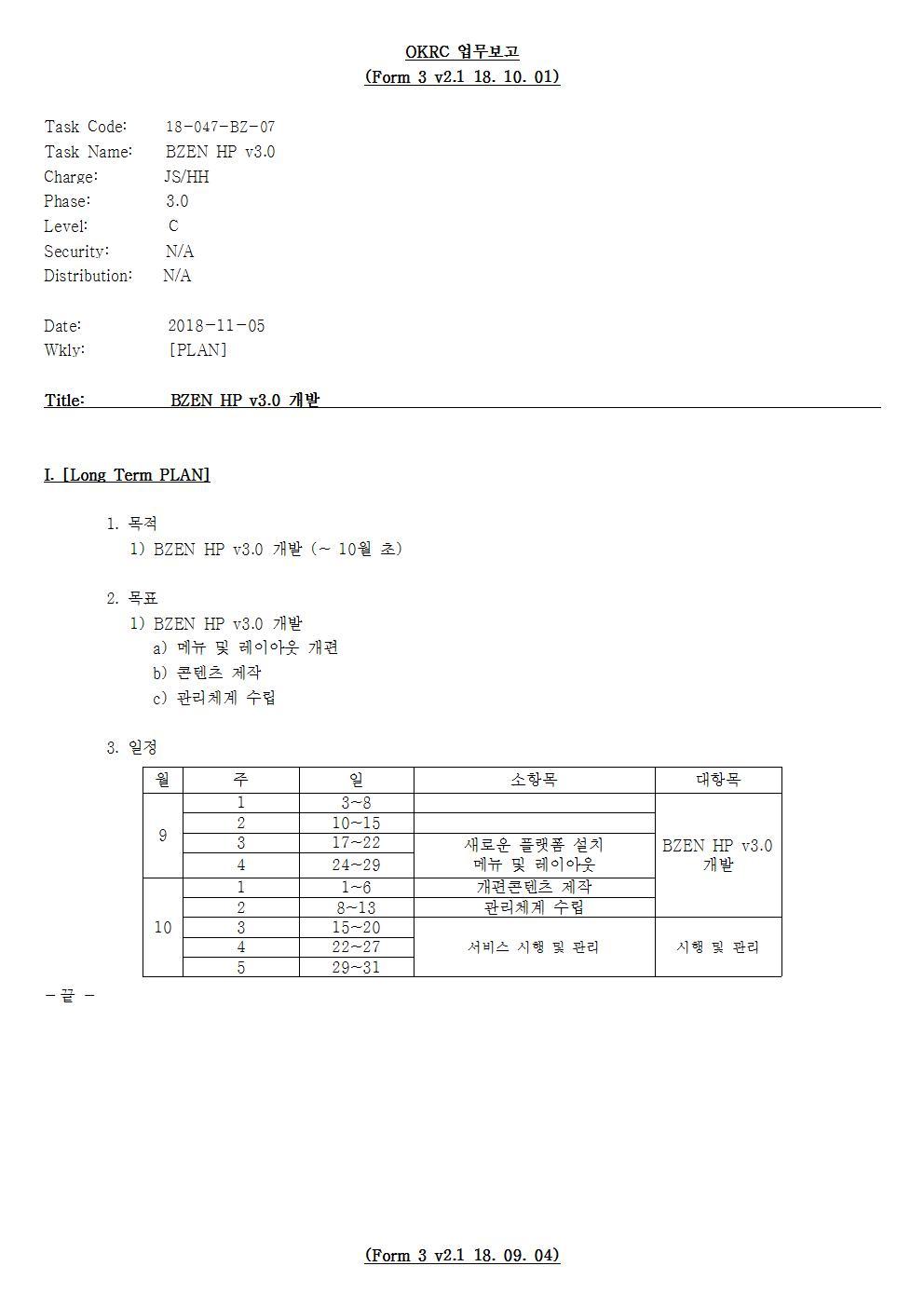D-[18-047-BZ-07]-[BZEN HP v3.0]-[2018-11-05][HH]001.jpg