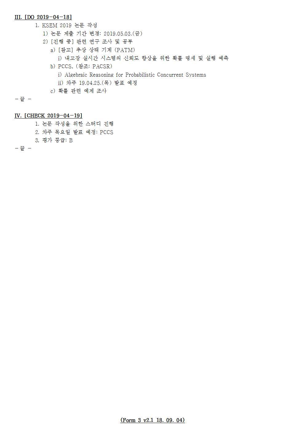 D-[19-028-PP-10]-[KSEM 2019]-[2019-04-19][JS]002.jpg