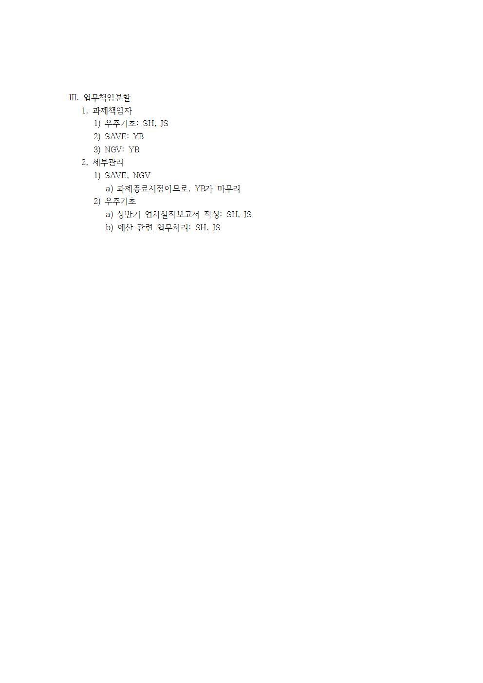 4-Thu-2018-01-04-Meeting002.jpg