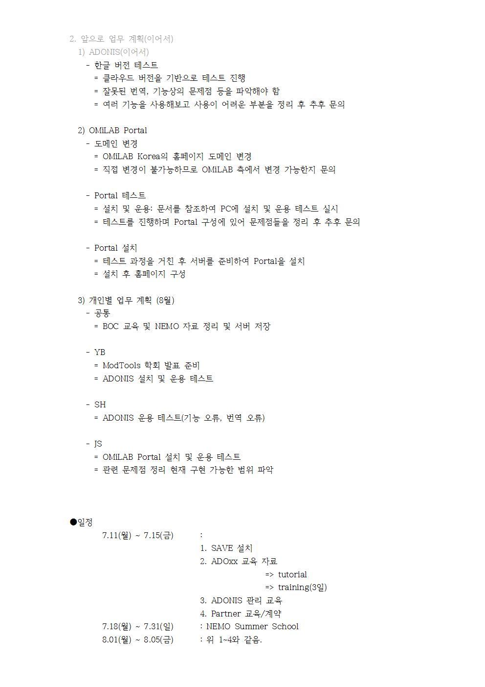 5-금-2016-08-12-회의내용기록002.jpg