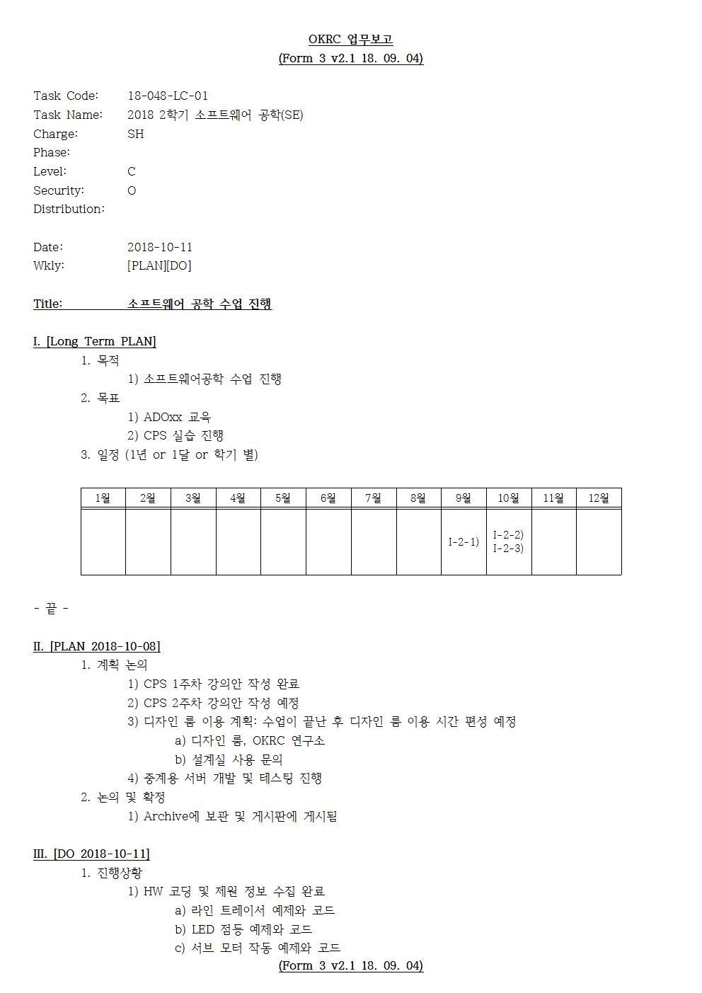 D-[18-048-LC-01]-[SE]-[2018-10-11][SH]001.jpg