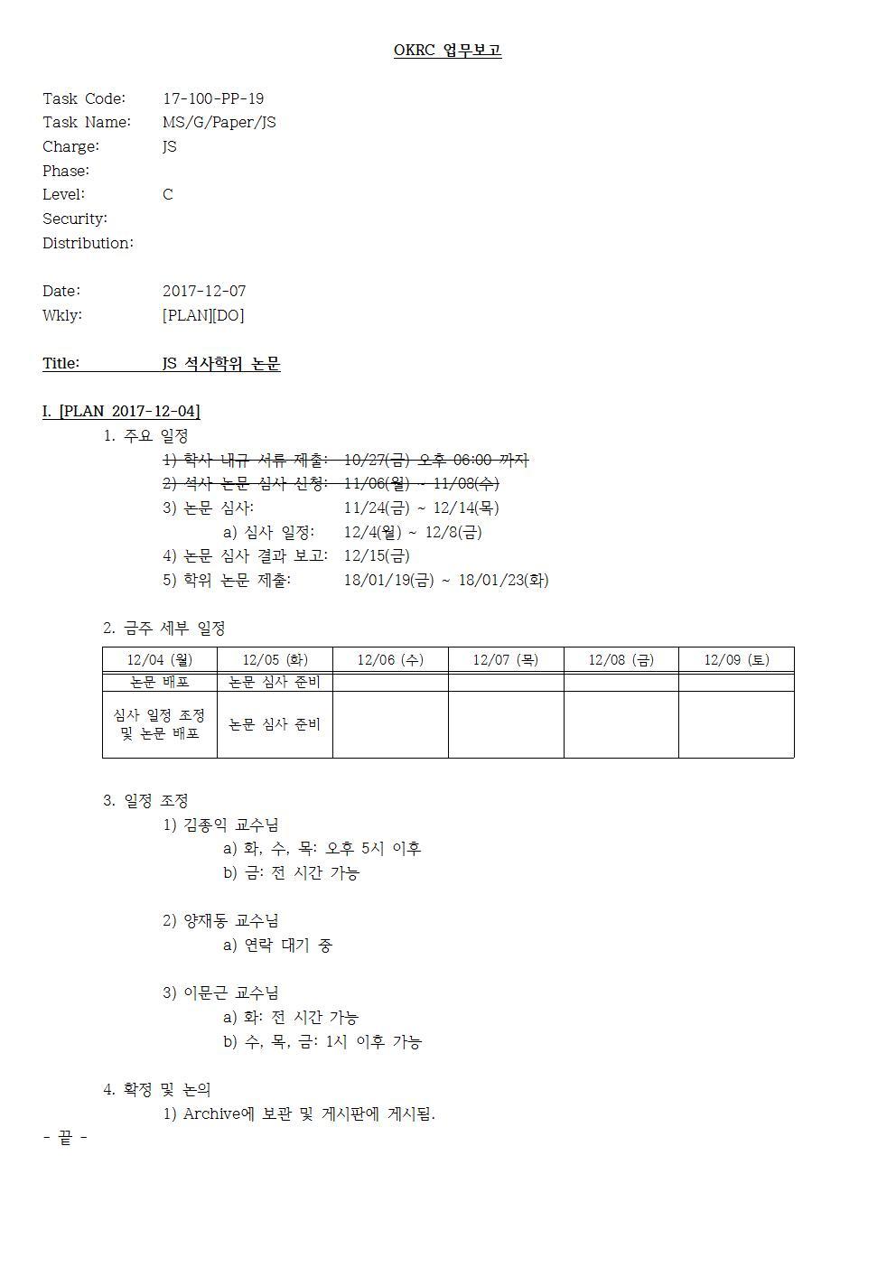 D-[17-100-PP-19]-[MS-G-Paper-JS]-[JS]-[2017-12-07]-[PLAN][DO]001.jpg