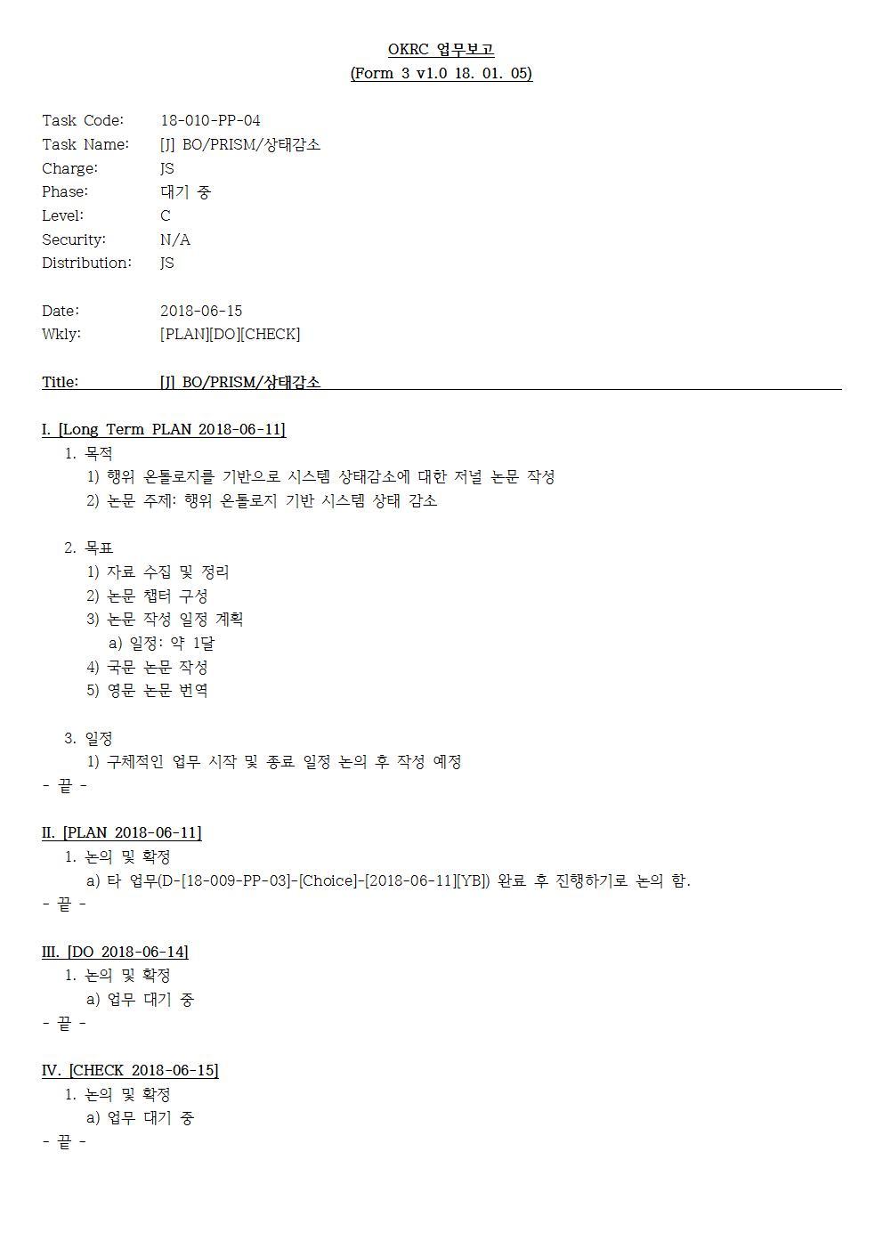 D-[18-010-PP-04]-[J-BO-PRISM-State-minimization]-[2018-06-15][JS]001.jpg