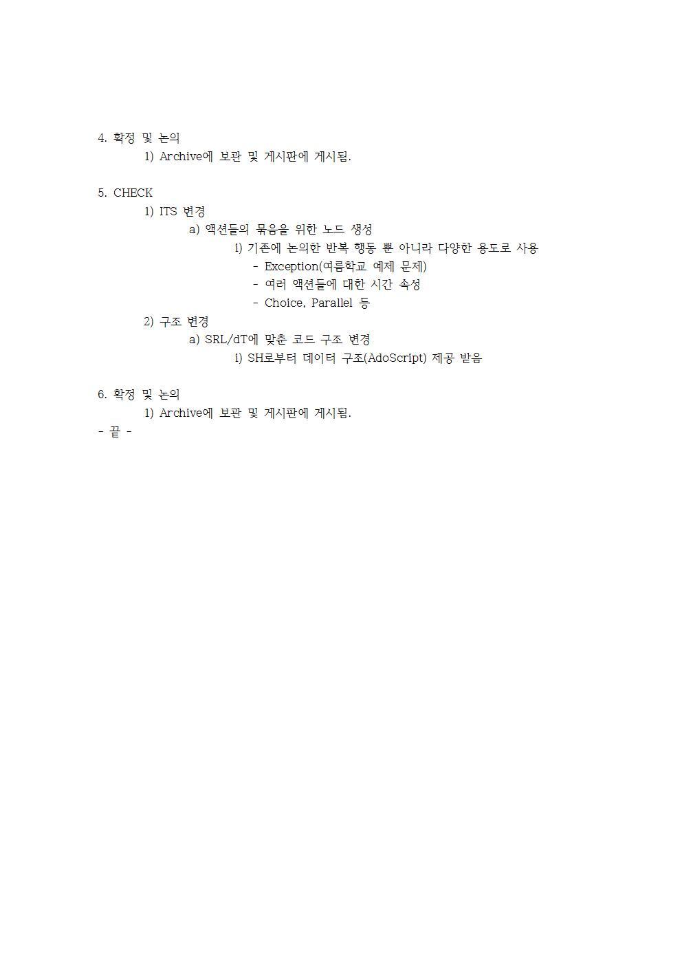 D-[17-005-RD-01]-[SAVE 2.0 ADOxx]-[YB]-[2017-11-11]002.jpg
