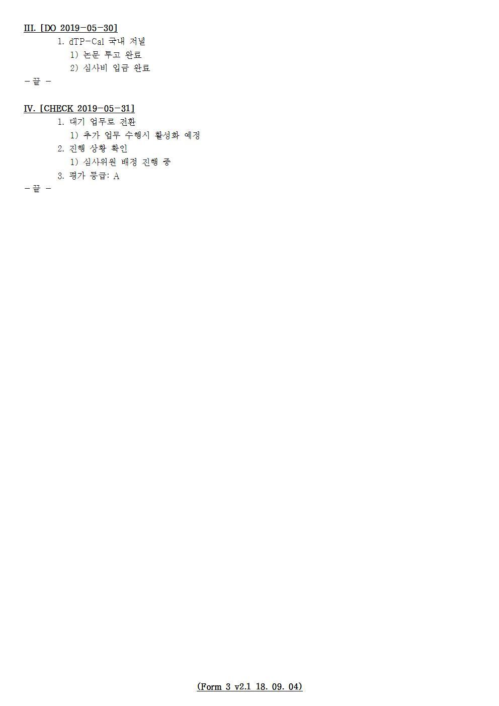 D-[19-012-PP-04]-[dTP-국내]-[2019-05-24][JS]-[19-5-5]-[P+D+C]002.jpg