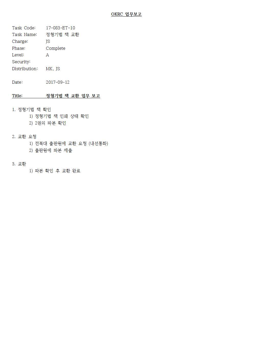 D-[17-083-ET-10]-[정형기법 책 교환]-[JS]-[2017-09-12]001.jpg