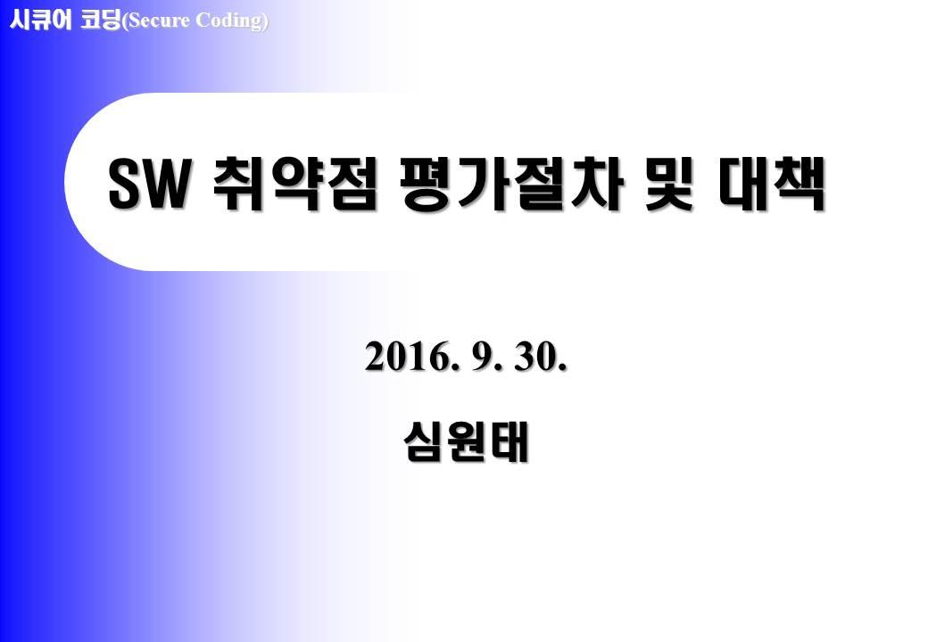 D2-SW 취약점 평가 절차 및 대책(심원태 박사).jpg