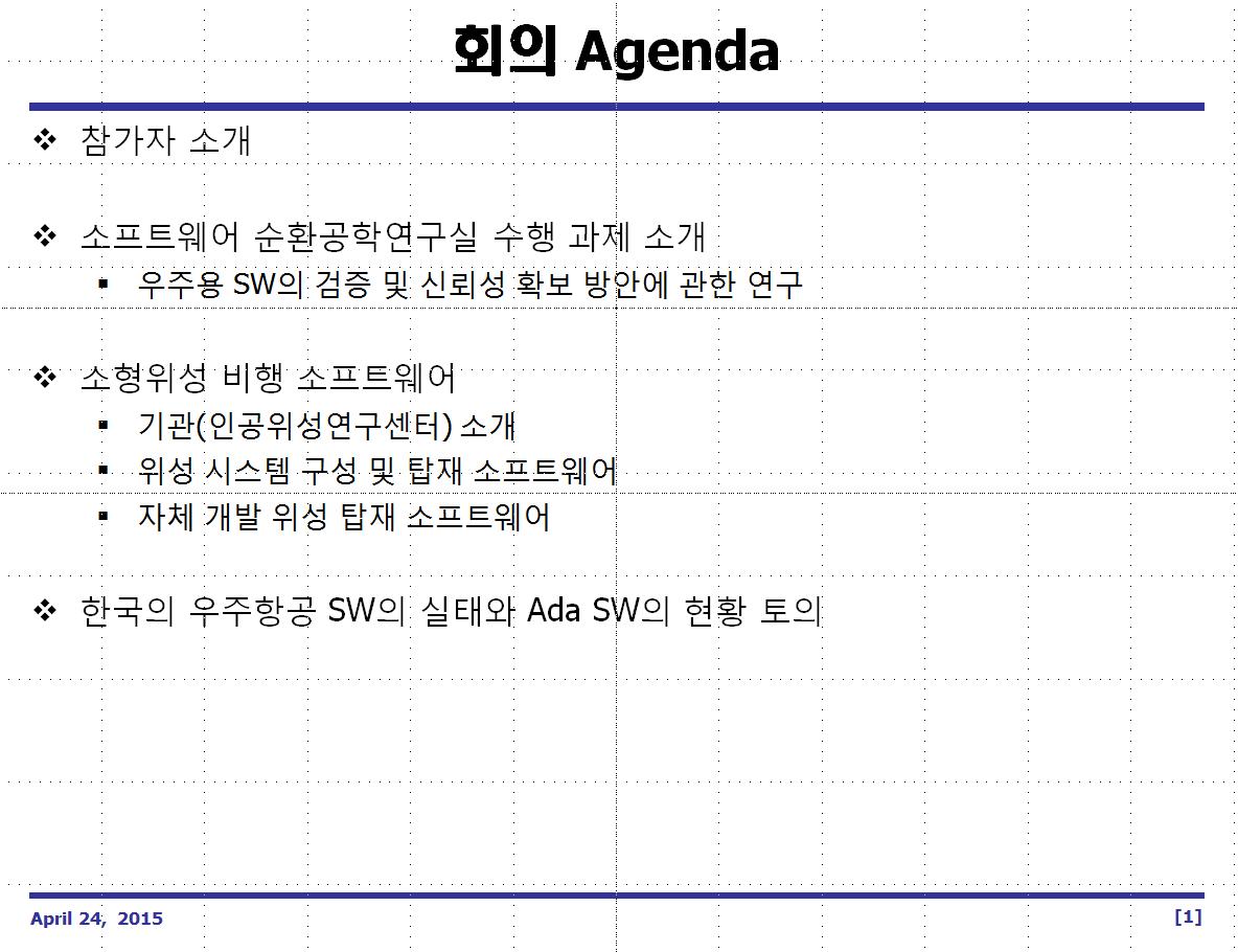 인위연-agenda.png